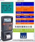 打印裝載機電子秤DC3000