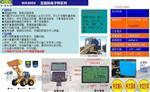 杭州装载机电子秤厂家