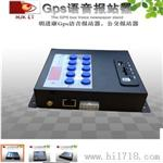 GPS语言报站器