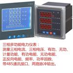 PD204Z-2S9多功能电力仪表/上海液晶网络表