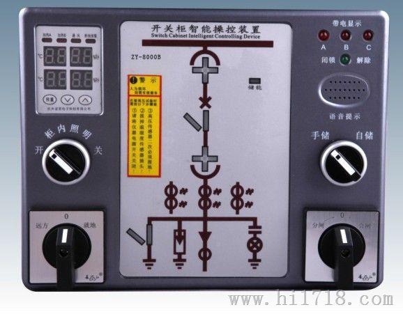 杭州开关柜智能开光柜操作装置DYK8000惠州中山茂名湛江