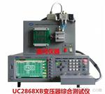 UC2868XB高频变压器相位/匝比综合测试机/变压器电感/漏感综合测量仪