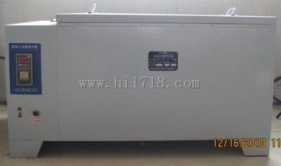 HJ-84型混凝土加速养护箱 加速养护箱