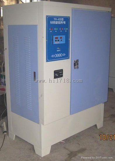 40B恒温恒湿标准养护箱 混凝土标准养护箱