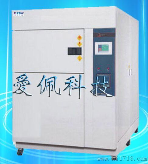 冷热冲击试验箱|直销冷热冲击试验机