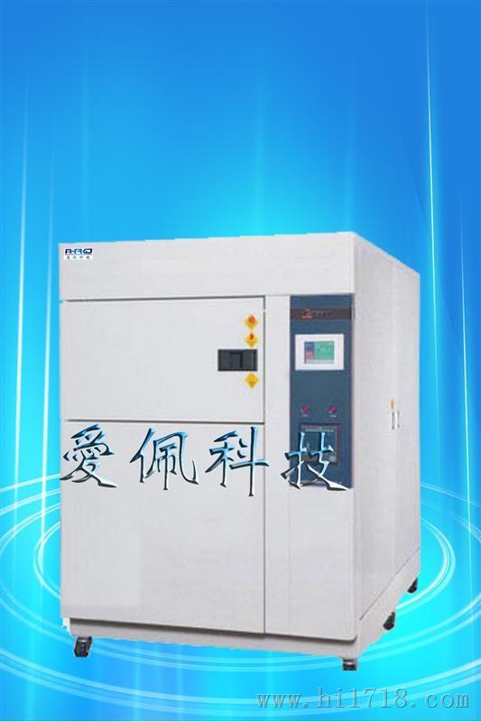 小型冷热冲击试验箱|生产厂家