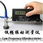 S908L低频振动分析仪(1Hz~10kHz)