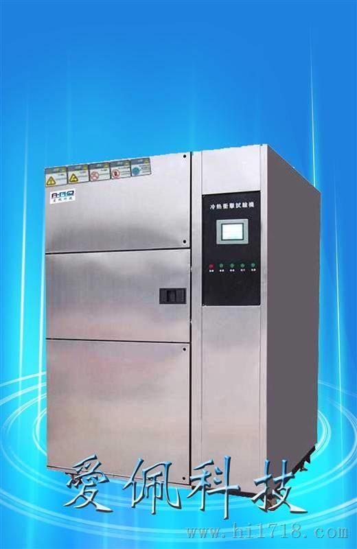 小型高低温冲击试验箱,质优价廉