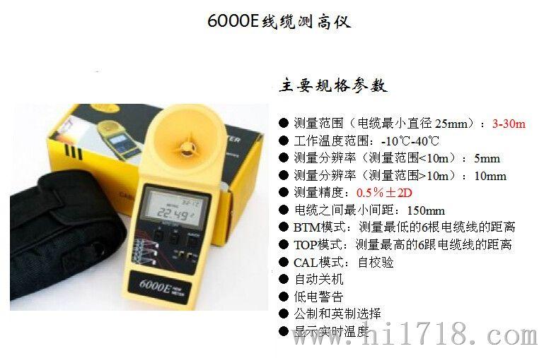 3-38米量程新澳洲6000E超声波线缆测高仪