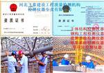 建设工程质量检测机构/钢结构工程检测仪器