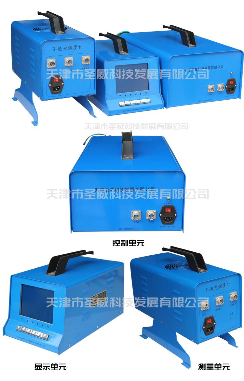 6YeN5bqG6YCa57yJ54qv_天津圣威sv-6yc不透光烟度计 在线监测系统 发动机厂台架专用