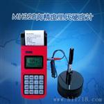 MH320里氏硬度计 高品质里氏硬度计