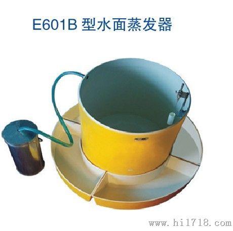 气象E601B水面蒸发器