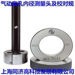 内孔测量仪 气动内径测量头 标准件校对规 气动量仪 厂家供应