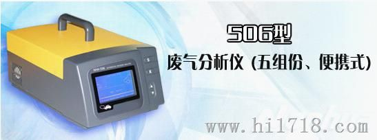 lb-506型五组分汽车尾气分析仪_可燃性气体检测仪_捷