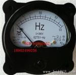 交流頻率表62T51-HZ 45-55HZ 380V