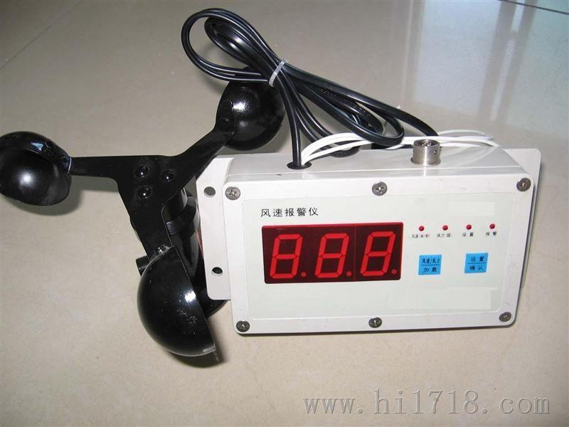 风速报警仪/在线式风速仪DP-300A