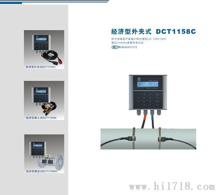 深圳建恒-外夹式-超声波流量计-dct1158c