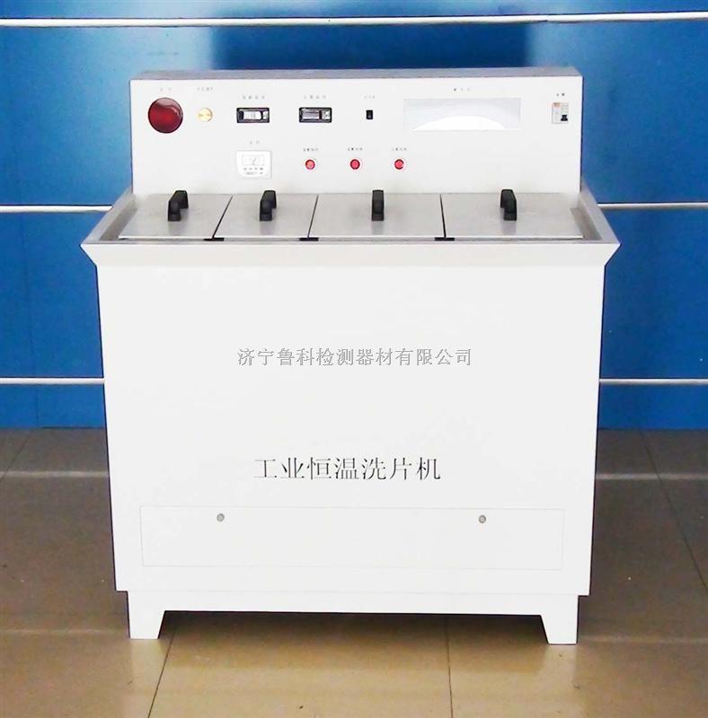 LKXP-108型工业恒温洗片机 工业探伤洗片机