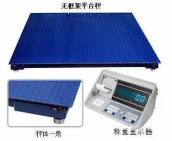 5T带打印不锈钢电子地磅/防水性打印地磅秤什么价