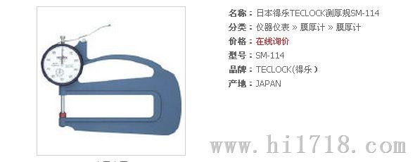 日本得乐橡胶硬度计总代理
