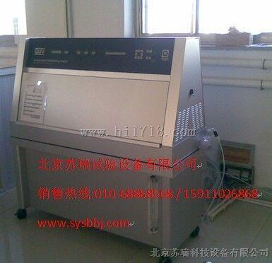 保定紫外光耐候箱苏瑞标准价格 紫外光老化箱北京苏瑞采用进口材质