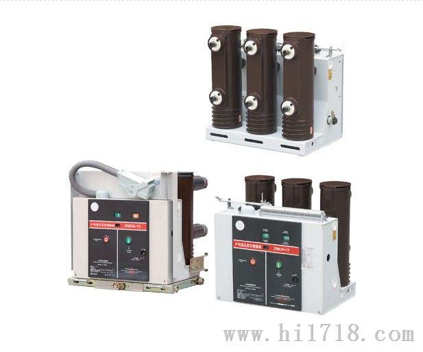 LVS ZN73A 12户内高压真空断路器厂家直销