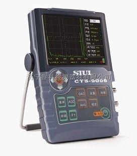 CTS-9006便携式超声探伤仪 SIUI数字超声波探伤仪