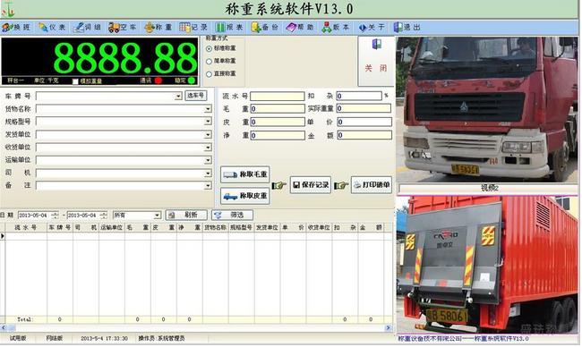 远程监控录像称重管理系统,远程监控视频称重软件
