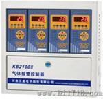 汉威KB2100II单通道气体报警控制器/汉威气体报警控制器