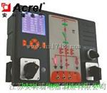 ASD300开关柜综合测控装置在中高压柜成套厂的应用