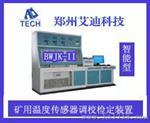 BWJK-II智能型矿用温度传感器调校检定装置