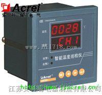 安科瑞ARTM系列温度巡检测控仪