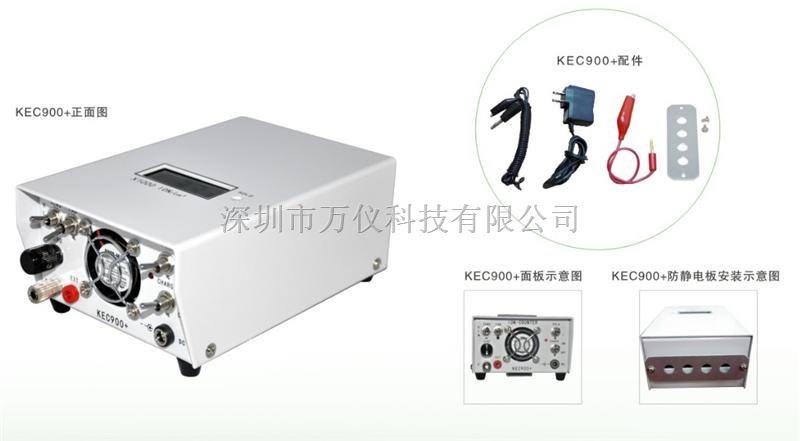 负离子检测仪|KEC-900负离子检测仪正品原装