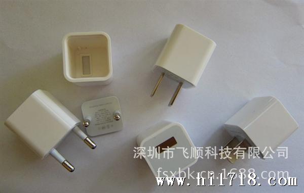 苹果手机充电器