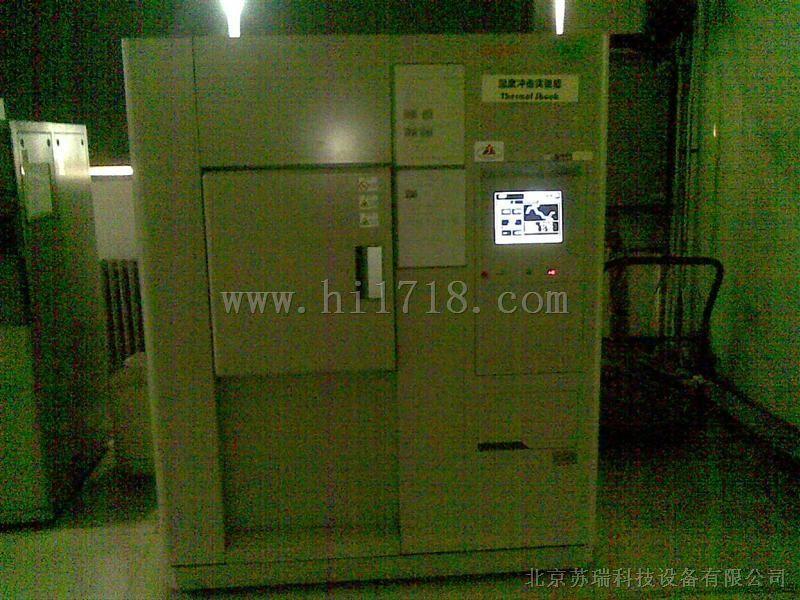 北京电池高低温冲击试验箱