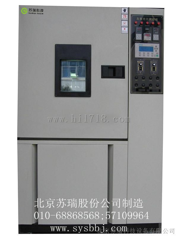 RCY系列臭氧老化试验箱厂家特价供应 保定苏瑞