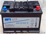 德国阳光蓄电池A412/50A厂家 德国阳光蓄电池价格