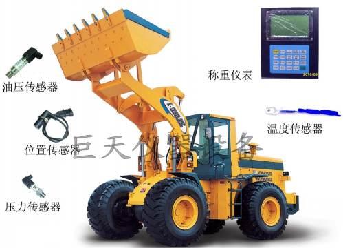 装载机电子秤称重系统,装载机电子秤称重软件