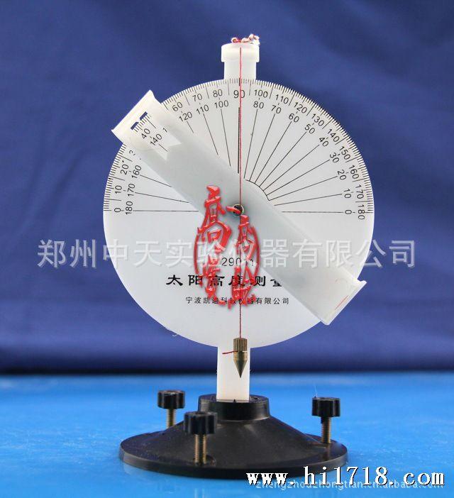 中天教学仪器29011太阳高度测量器比v太阳熊教程视频图片