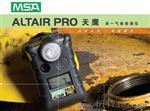 梅思安Altair Pro硫化氢气体检测仪