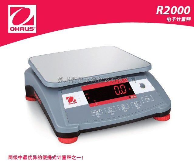 美国奥豪斯R21PE30ZH电子计重秤
