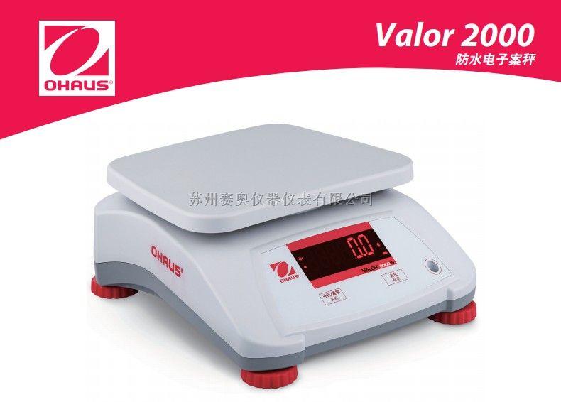 美国奥豪斯防水秤Valor2000系列全新一代防水秤