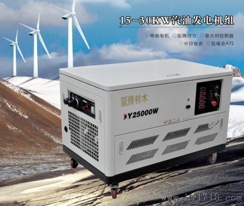 30kw水冷铃木汽油发电机