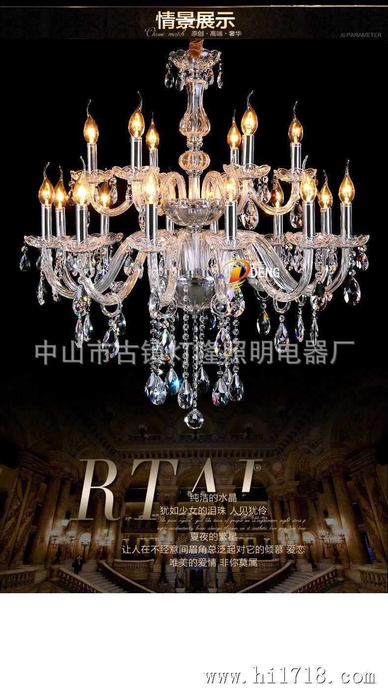 时尚现代透明双层欧式水晶灯q12+6图片
