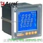 安科瑞节能效果评价电能表