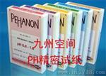 北京PH精密试纸生产