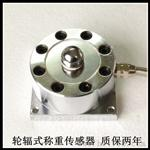 轮辐式称重传感器原理