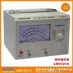 深圳乐达 LMV321A 单针毫伏表 指针式电压测量仪表 LODESTAR
