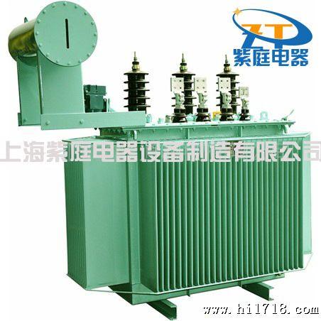 供应紫庭品牌电力变器s11/s910kv型 油浸式电力变压器